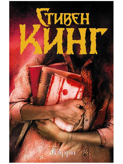 """Книга А5 Стивен Кинг """"Кэрри"""" АСТ"""