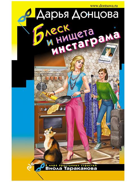 "Книга А5 Донцова Дарья ""Блеск и нищета инстаграма"" Эксмо"