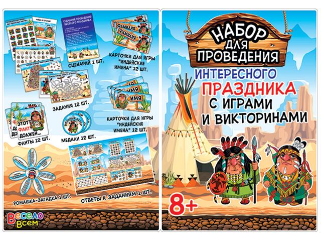 """Набор для проведения интересного праздника """"Индейцы"""", с играми и викторинами, 8+"""