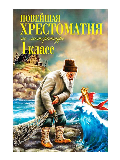 Новейшая хрестоматия по литературе 1 класс / Эксмо / книга А5 (0 +)  /ДЛ.Х./