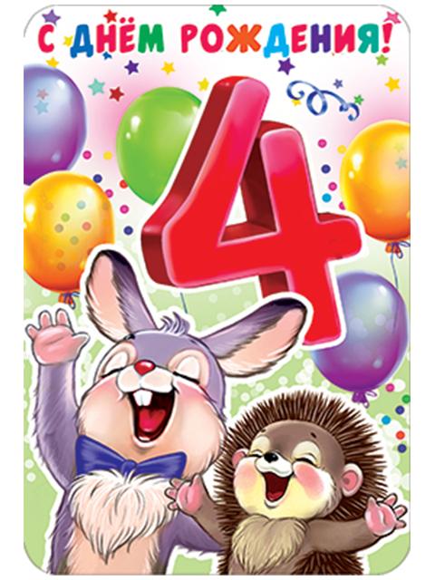 """Открытка А5 """"4. С Днем Рождения"""" детская"""