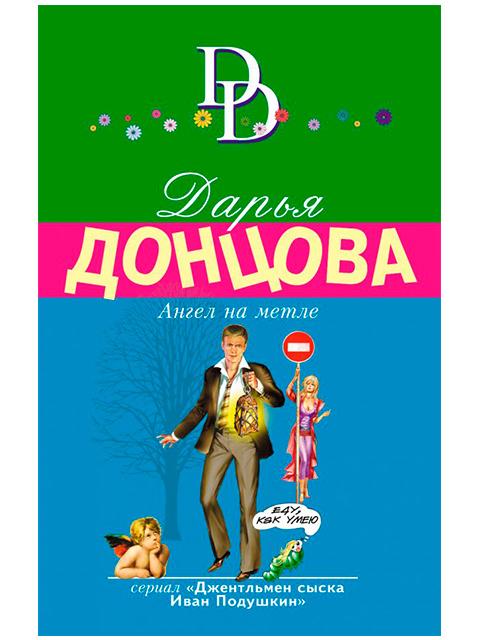 Ангел на метле   Донцова Дарья / Эксмо / книга А6 (16 +)  /ОД.С./
