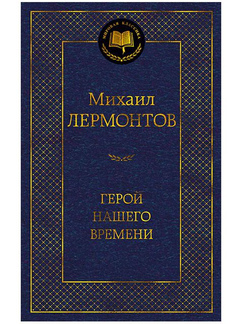 """Книга А5 Лермонтов М. """"Герой нашего времени"""" (Мировая классика), Азбука"""