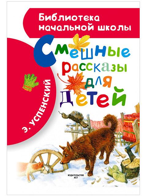 """Книга А5 АСТ """"Библиотека начальной школы: Смешные рассказы для детей"""" Э.Успенский"""
