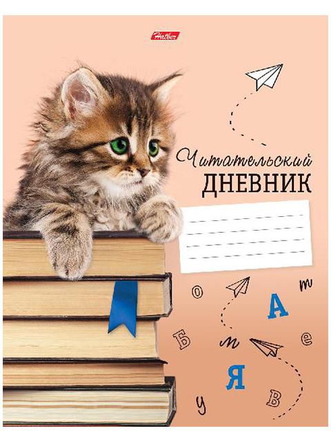 """Тетрадь рабочая А5 Хатбер """"Читательский дневник. Котенок с книгами"""" 24 листа, на скрепке"""