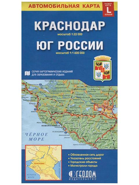 """Карта """"Краснодар. Юг России"""" автомобильная, складная"""