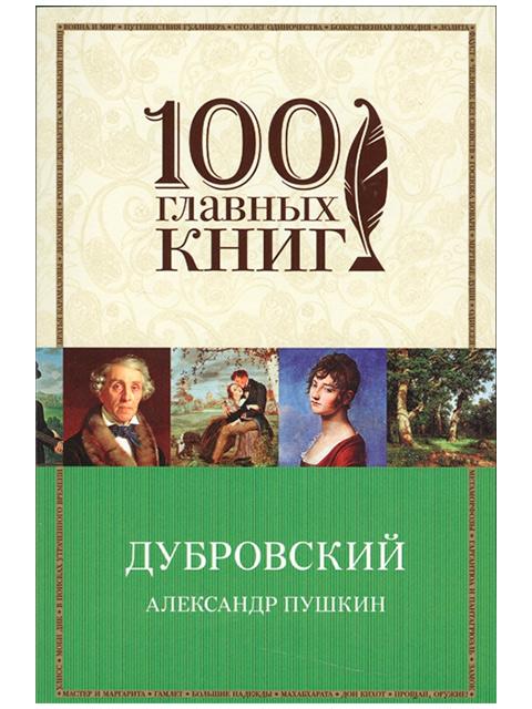 """Книга А5 Пушкин А. """"Дубровский"""" (100 главных книг) Эксмо"""