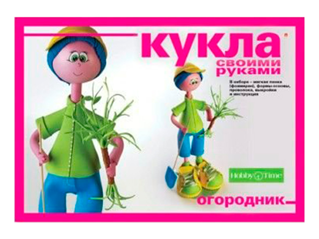 """Набор для детского творчества HobbyTime """"Кукла своими руками. Огородник"""""""