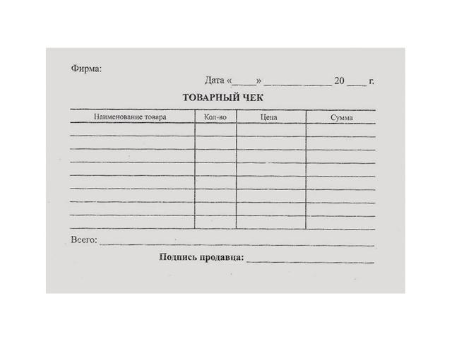 Товарный чек А6 газетка 100 листов