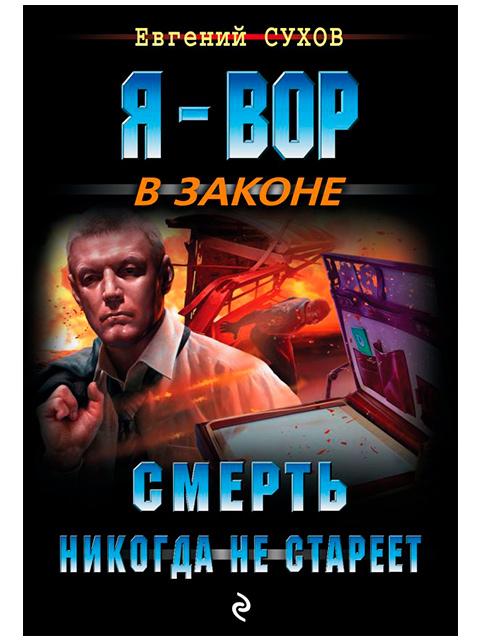 """Книга А6 Сухов Евгений """"Смерть никогда не стареет"""" Эксмо, мягкая обложка"""