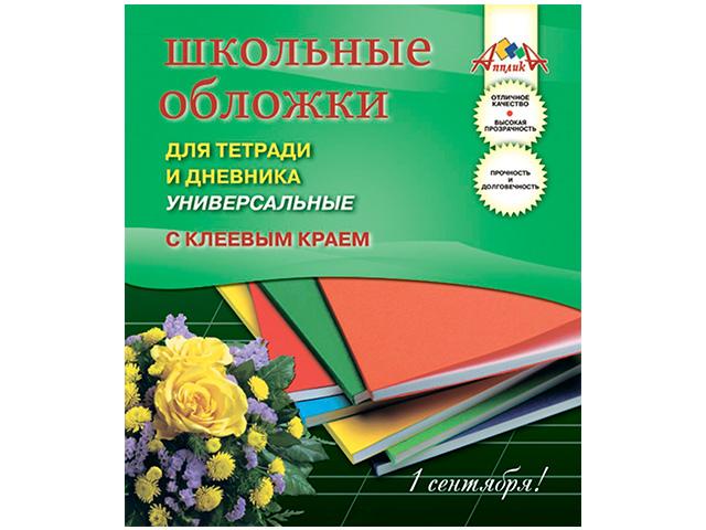 Обложка для тетрадей и дневников ПВХ, с липким слоем, 212х390 мм, европодвес, 5 штук в упаковке