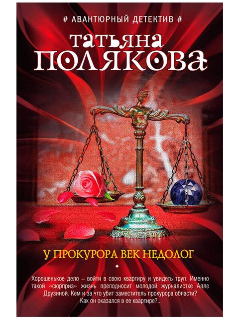"""Книга А6 Полякова Т. """"У прокурора век недолог"""" Эксмо, мягкая обложка"""