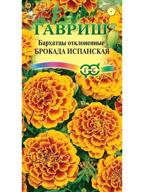 Бархатцы Брокада Испанская (отклоненные)0,3 г, ц/п