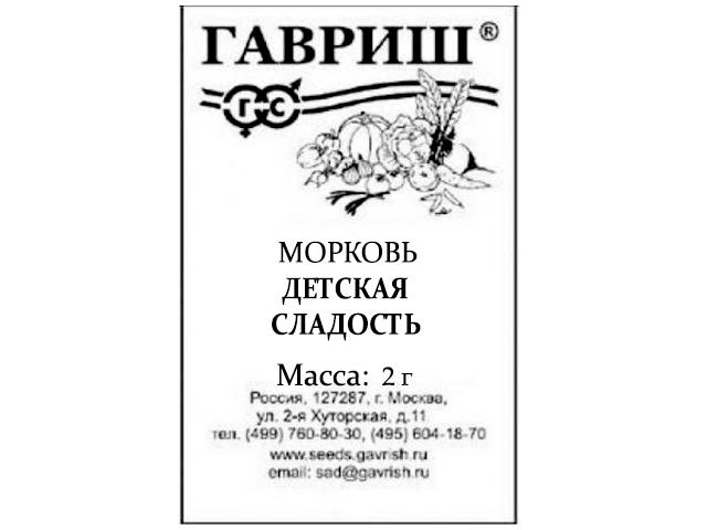 Морковь Детская сладость, 2 г (б/п) Н11