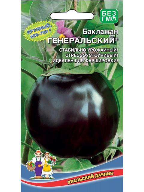 Баклажан Генеральский, 20шт ц/п Уральский дачник,