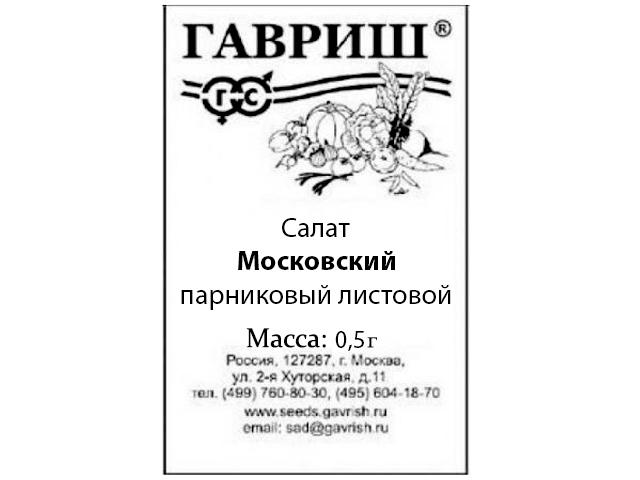 Салат Московский парниковый, 0,5 г, листовой (б/п) R
