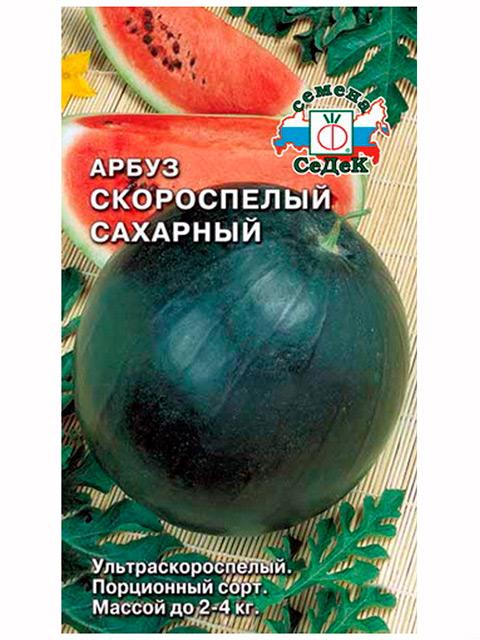 Арбуз Скороспелый сахарный, ц/п, 1г
