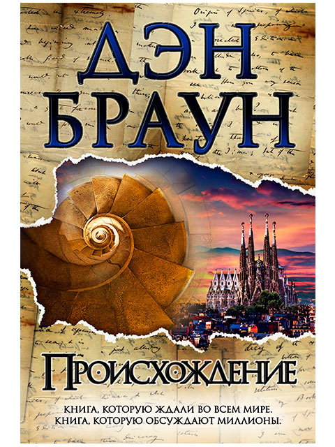 "Книга А5 Дэн Браун ""Происхождение"" АСТ"