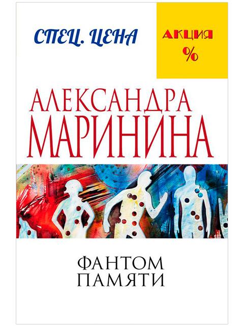 "Книга А6 Маринина А. ""Фантом памяти"" Эксмо, мягкая обложка"