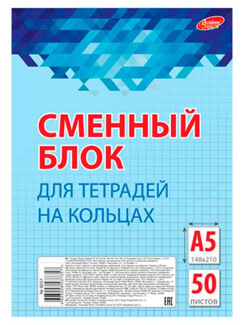 Сменный блок для папок с кольцевым механизмом А5 50 листов клетка Академия Холдинг голубой