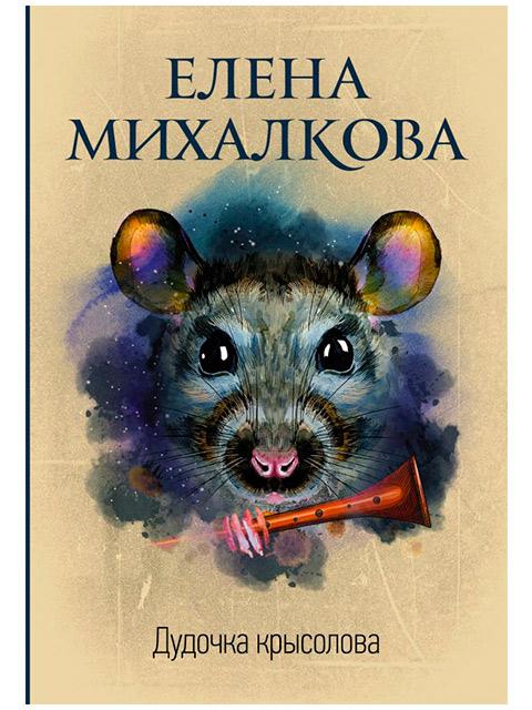 """Книга А6 Михалкова Е. """"Дудочка крысолова"""" АСТ, мягкая обложка"""