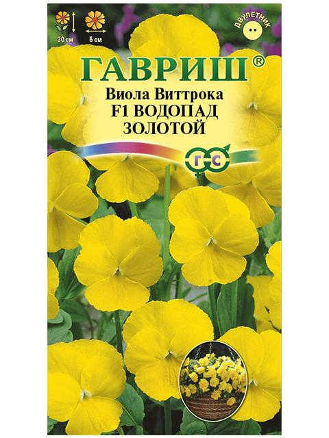Виола Водопад золотой F1 ампельная, ц/п, 5шт