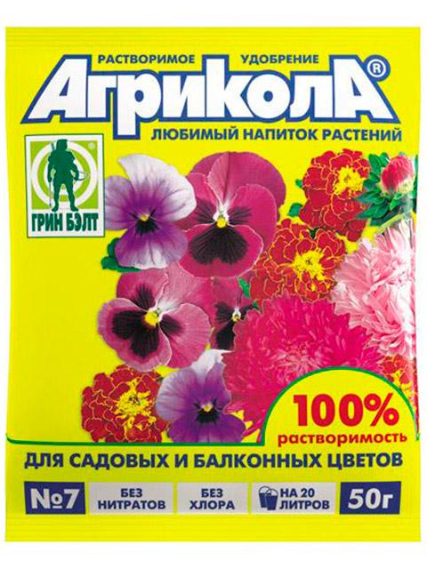 Агрикола 7 (пак 50 гр) Для садовых и балконных цветов