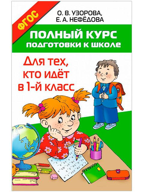 """Книга А5 АСТ """"Полный курс подготовки к школе. Для тех, кто идет в 1-й класс"""" Узорова О., Нефедова Е."""