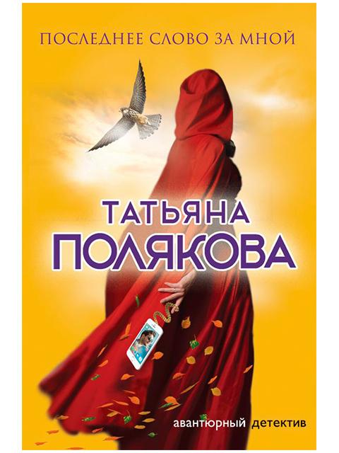 """Книга А6 Полякова Т. """"Последнее слово за мной"""" Эксмо, мягкая обложка"""