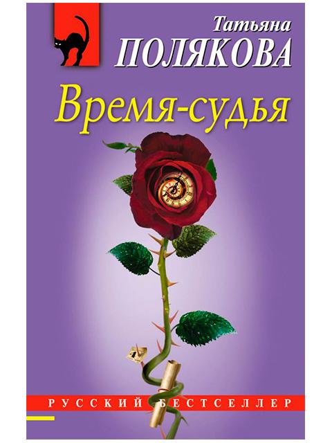 "Книга А6 Полякова Т. ""Время-судья"" Эксмо"