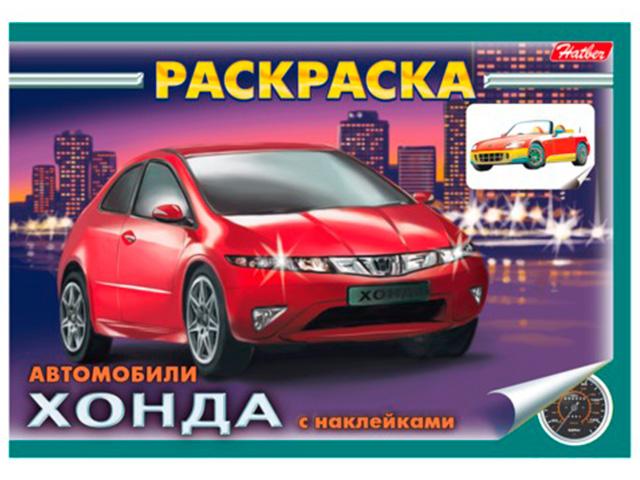 """Раскраска А5 Хатбер """"Автомобили. Хонда"""" с наклейками, на скобе"""