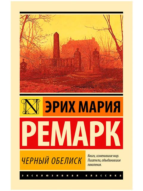 """Книга А6 Эрих Мария Ремарк """"Эксклюзивная классика: Черный обелиск"""" АСТ, мягкая обложка"""