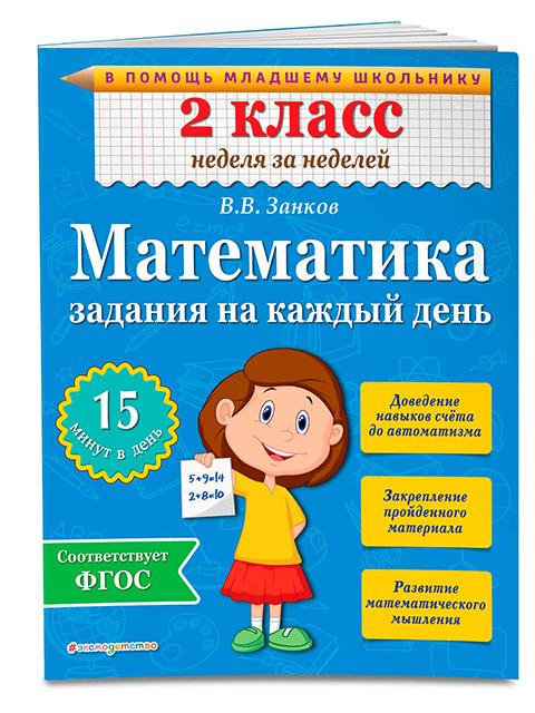 """Книга А5 Эксмо """"Математика 2 класс. Задания на каждый день."""" Занков В.В. (7 +)  /УЧ.З./"""