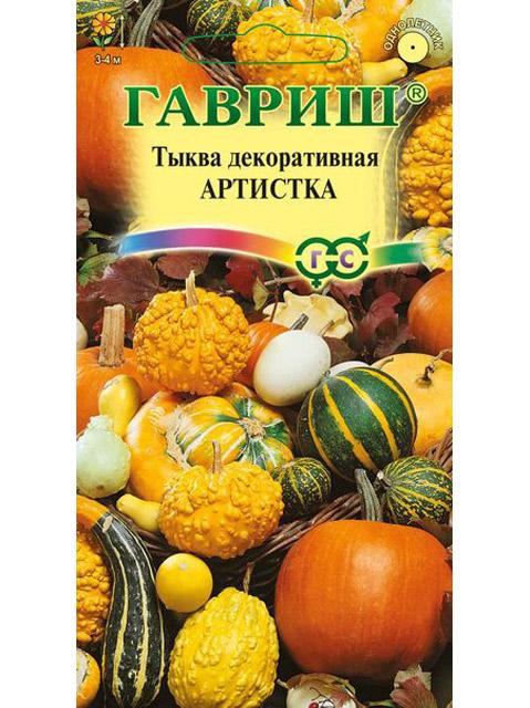 Тыква Декоративная Артистка, смесь, 0,5 г, ц/п