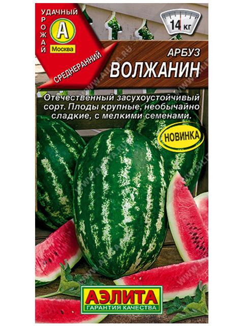 Арбуз Волжанин, 1г, ц/п