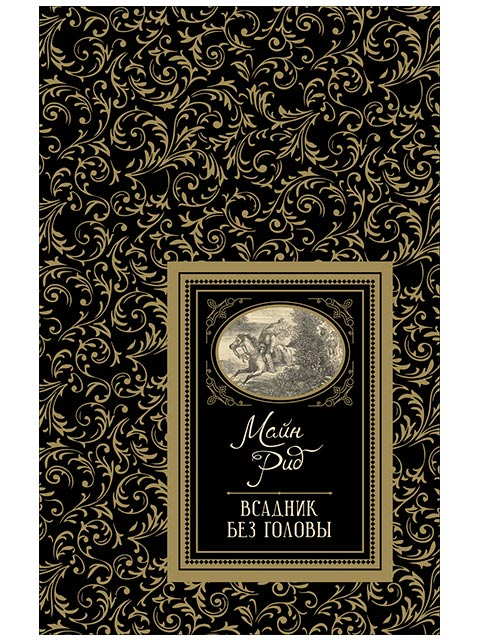 Всадник без головы | Большая детская библиотека | Майн Рид / Росмэн / книга А5 (12 +)  /ДЛ.С./