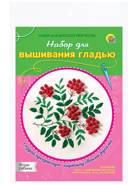 """Набор для творчества Рыжий кот """"Вышивание гладью. Ягоды рябины"""""""