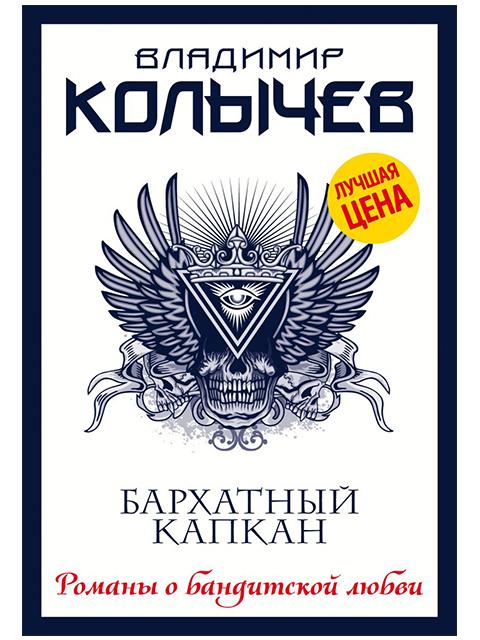 """Книга А6 Колычев Владимир """"Бархатный капкан"""" Эксмо, мягкая обложка"""