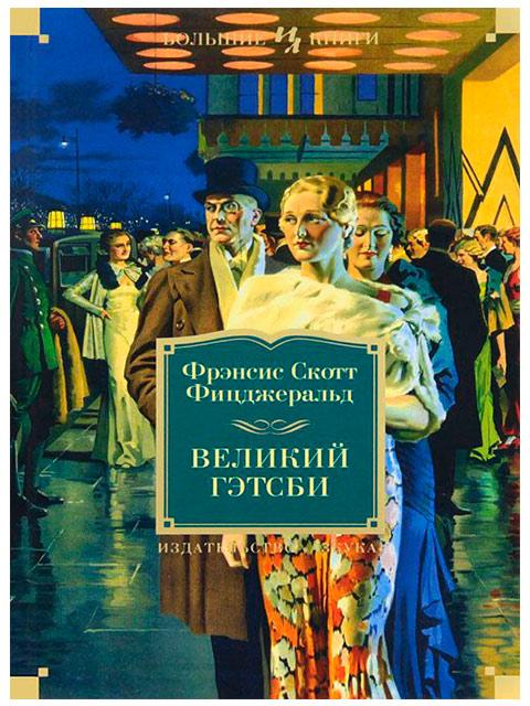"""Книга А5 Фрэнсис Скотт Фицджеральд """"Великий Гетсби"""" (Большие книги) Иностранка"""