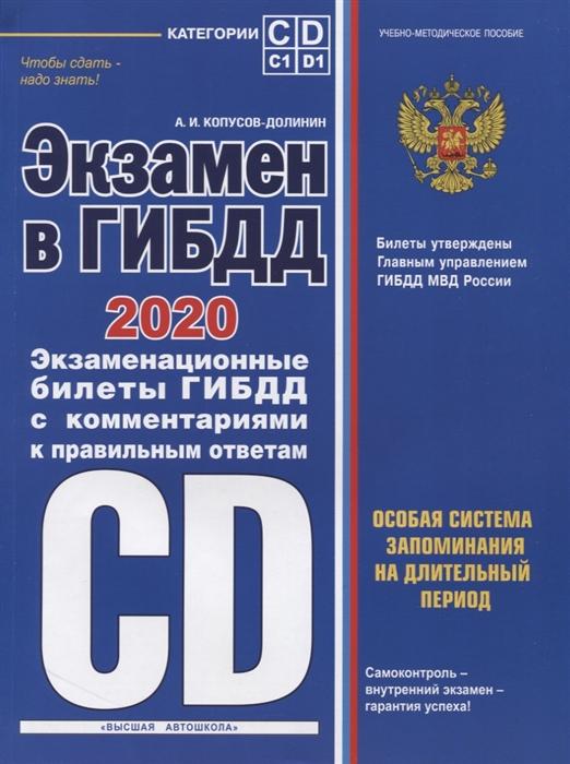 "Книга А4 Эксмо ""Экзамен в ГИБДД 2020. Категории C, D, подкатегории C1, D1"", мягкая обложка"