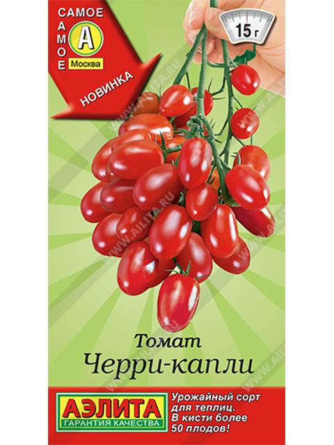 Томат Черри-капли, ц/п, 0,2 гр