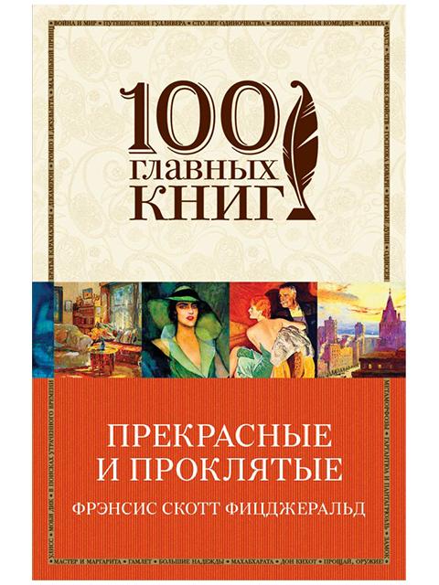 """Книга А5 Фрэнсис Скотт Фицджеральд """"Прекрасные и проклятые"""" (100 главных книг) Эксмо, мягкая обложка"""