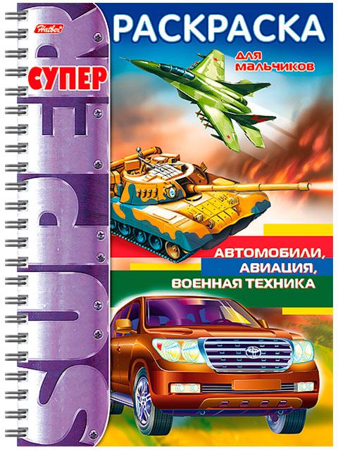 """Раскраска А4 Хатбер """"Суперраскраска для мальчиков. Автомобили, авиация, военная техника"""" 32л., на гр"""