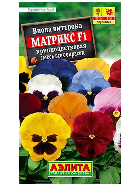 Виола Матрикс F1, виттрока, крупноцветковая смесь всех окрасок ц/п, 7шт