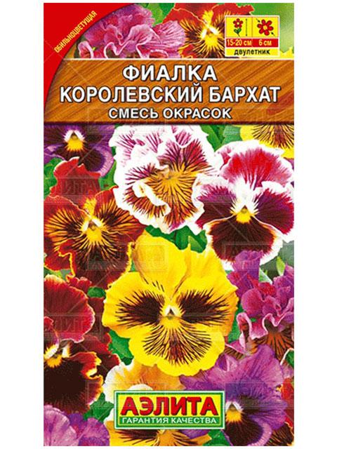 Фиалка (виола) Королевский бархат смесь окрасок, садовая ц/п 0,1 гр