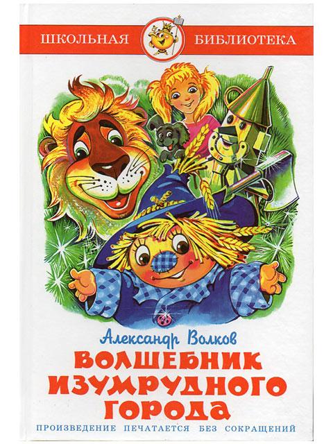"""Книга детская А5 Атберг """"Школьная библиотека. Волшебник изумрудного города"""" А. Волков"""
