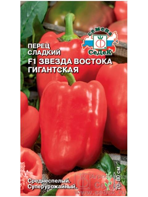 Перец Звезда Востока Гигантская F1, 0,1 гр. ц/п