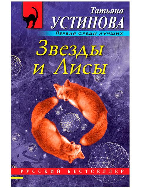 Звезды и Лисы | Устинова Т. / Эксмо / книга А6 (16 +)  /ОД.С./