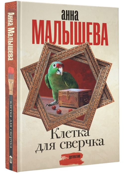 "Книга А5 Малышева Анна ""Клетка для сверчка"" АСТ"
