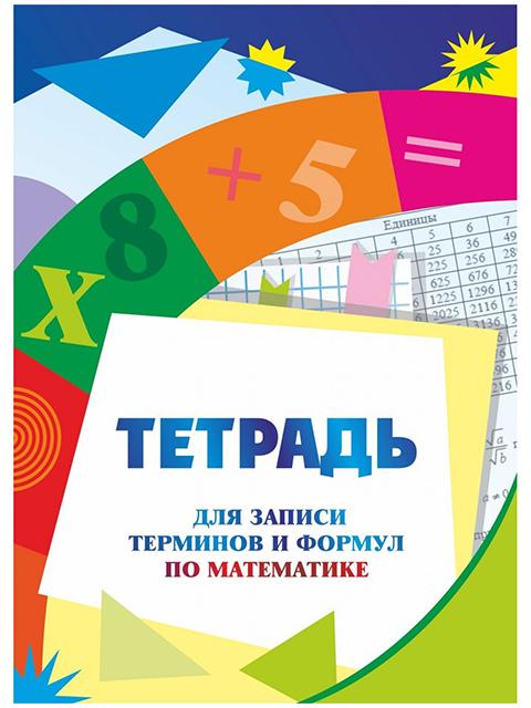 """Тетрадь для записи терминов и формул по математике, А5 16 листов """"Учитель"""""""